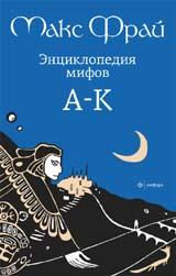 Энциклопедия мифов.А-К.Т.1