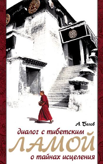 Диалог с тибетским ламой о тайнах исцеления. 6-е изд.