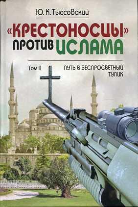 Крестоносцы против ислама.Избранное: В 2т.