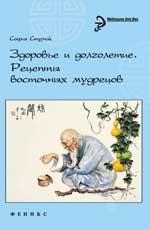 Здоровье и долголетие:рецепты восточных мудрецов .