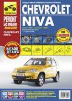 ВАЗ 2123i Chevrolet-Niva+кат.дет. 2002-09г.(цв.)
