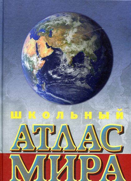 Атлас мира школьный