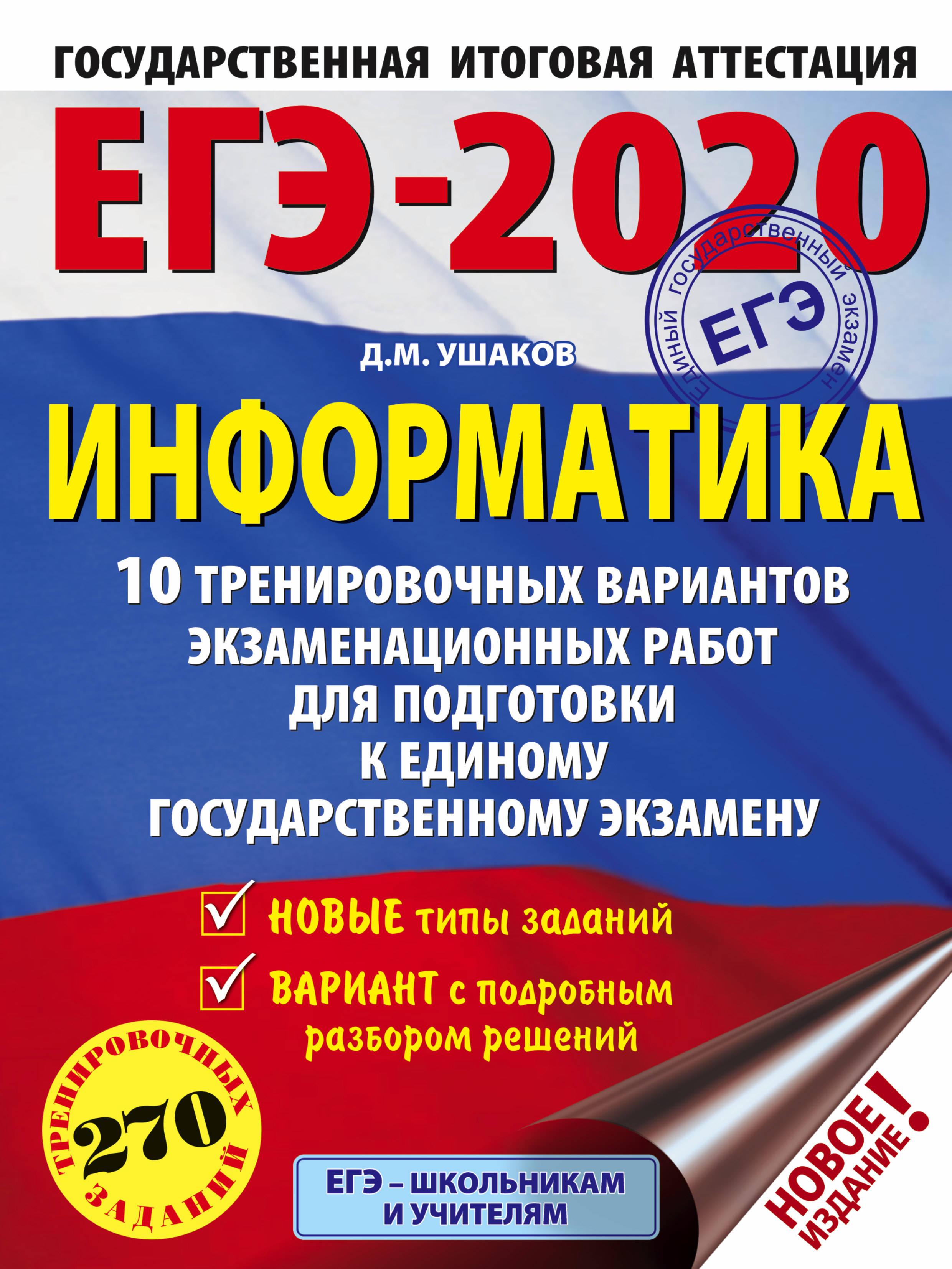 ЕГЭ-2020. Информатика (60х84/8) 10 тренировочных вариантов экзаменационных работ для подготовки к единому государственному экзамену