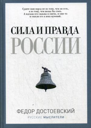 Сила и правда России. (Русские мыслители). Достоевский Ф.М.