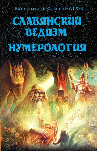 Славянский ведизм. Нумерология. 10-е изд.