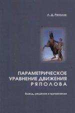 Параметрическое уравнение движения Ряполова