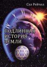 Подлинная история Земли (5367)