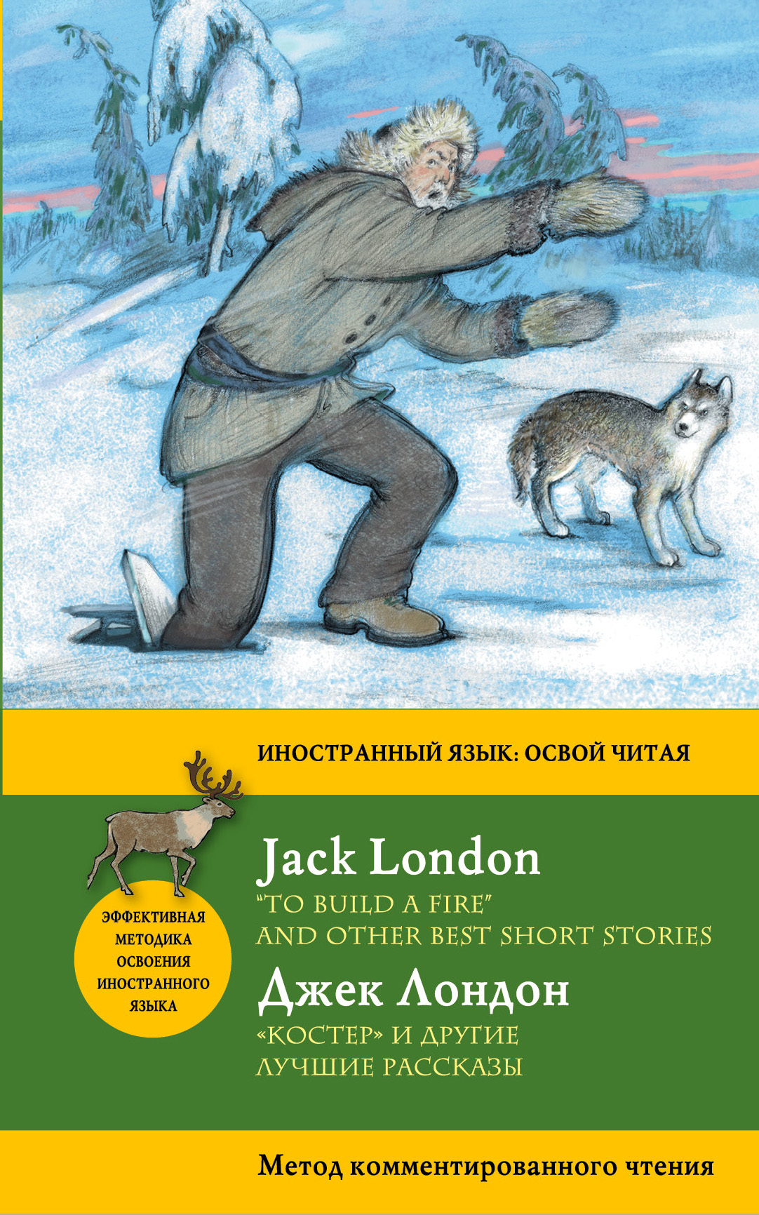 an analysis of to build a fire two short stories by jack london To build a fire study guide contains a biography of jack london, literature essays, a complete e-text, quiz questions, major themes, characters, and a.
