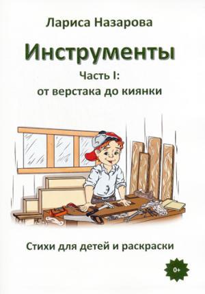 Инструменты. Ч. 1. От верстака до киянки. Стихи для детей и раскраски. Назарова Л.Г.