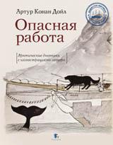 Опасная работа.Арктические дневники с иллюстр.автора