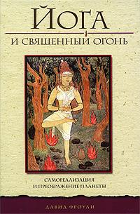 Йога и священный огонь