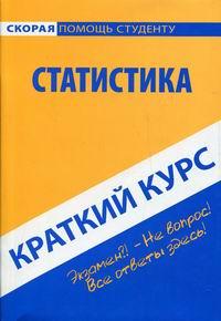 Краткий курс по статистике. 4-е изд., стер. Голышев А.В.