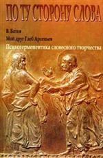Батов В.И. Мой друг Глеб Арсеньев. Психогерменевтика словесного творчества.