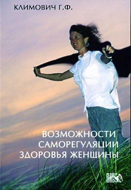 Возможности саморегуляции здоровья женщины.