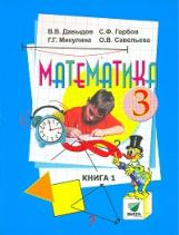 Давыдов Горбов Математика 3 кл. 1 ч. (В 2-х. частях) Учебник ФГОС (Вита-пресс) ст.20