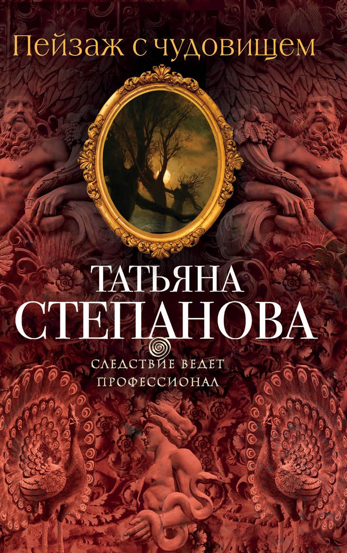 Степанова Т. Пейзаж с чудовищем