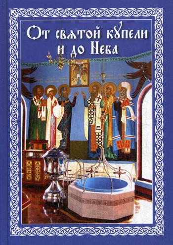 От святой купели и до Неба
