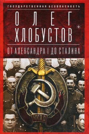 Государственная безопасность: От Александра I до Сталина