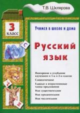 Русский язык 3кл [Учебник]