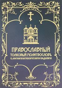 Православный толковый молитвословъ съ краткими катихизическими сведенiями (доп)