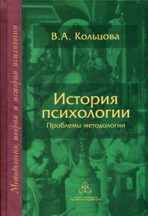 История психологии: Проблемы методологии. Кольцова В.А.