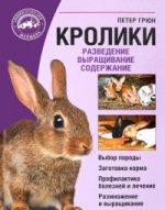 Кролики : Разведение. Выращивание. Содержание