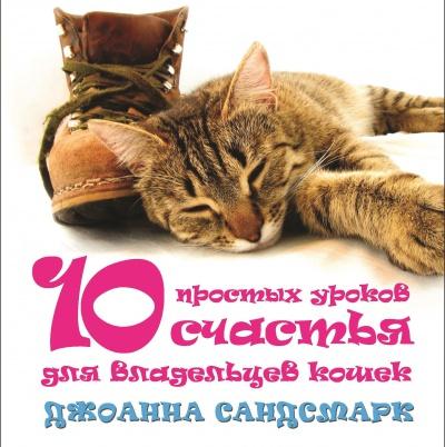 10 простых уроков счастья для владельцев кошек. Джоанна Сандсмарк