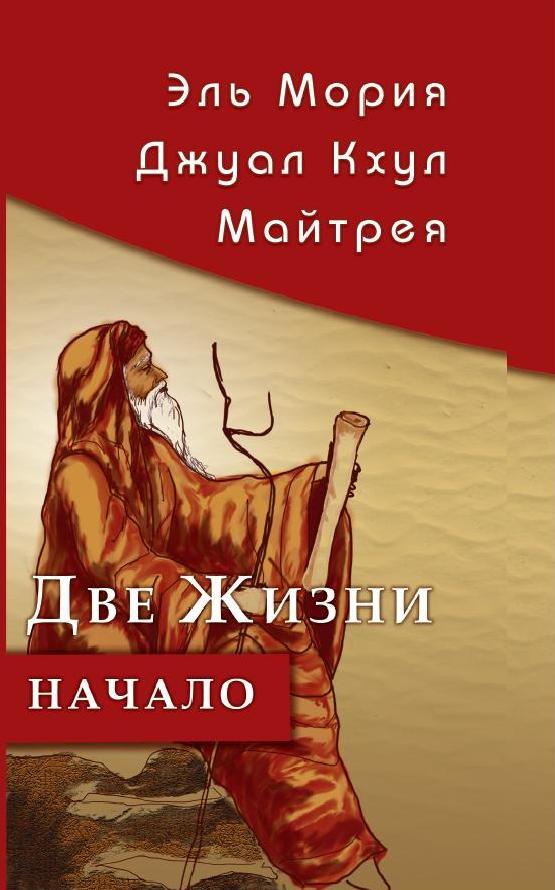 Эль Мория. Джуал Кхул. Майтрея: Две жизни. Начало. 3-е изд