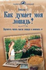 КАК ДУМАЕТ МОЯ ЛОШАДЬ? Научитесь читать мысли лошади и понимать ее