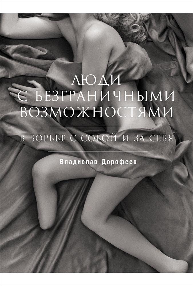 Люди с безграничными возможностями: В борьбе с собой и за себя. Дорофеев В., Белостоцкая С. и др.