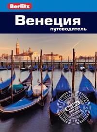 Венеция. Путеводитель Berlitz Pocket Guidе