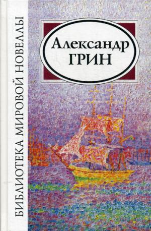 Александр Грин. Сост. Щербаков С.А.