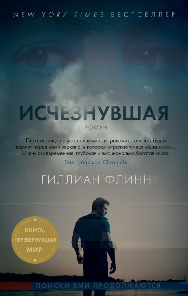 Исчезнувшая (кинообложка) (мягк/обл.)