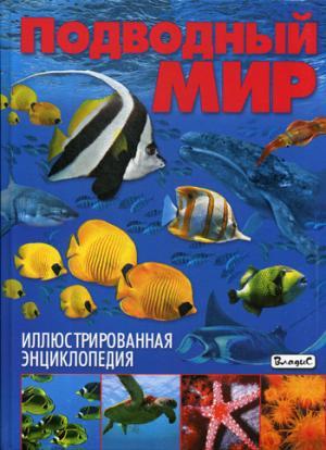 Подводный мир. Иллюстрированная энциклопедия. Родригес К.