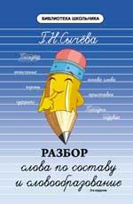 Разбор слова по составу и словообразование дп