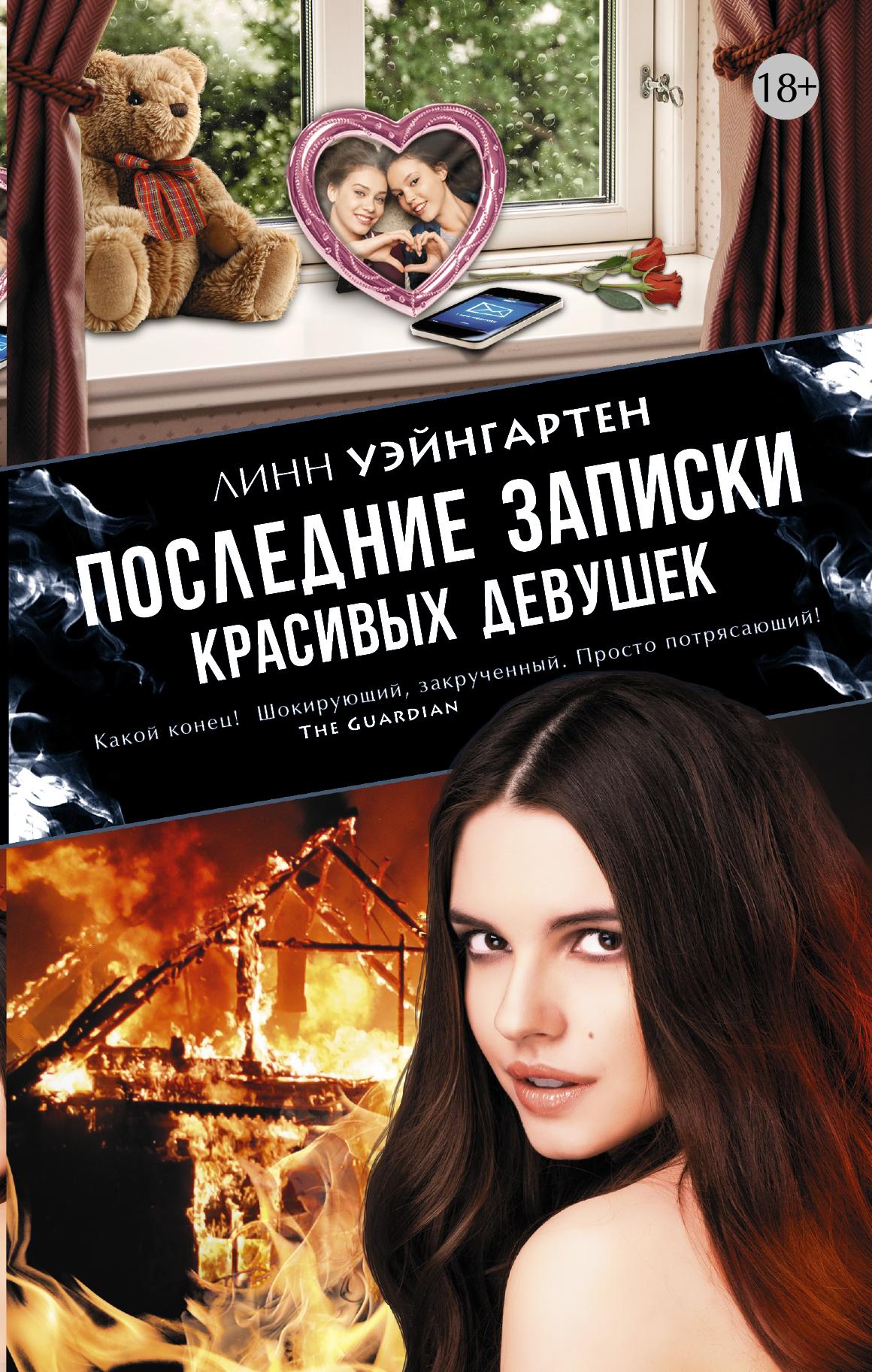 Последние девушки на русском