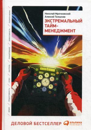 Экстремальный тайм-менеджмент. 5-е изд. Мрочковский Н.