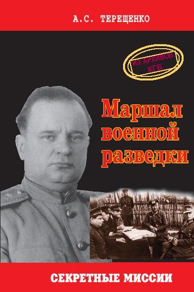 Маршал военной разведки.