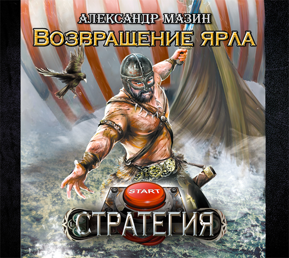 Мазин  А. Возвращение Ярла. Стратегия. Mp3 АСТ