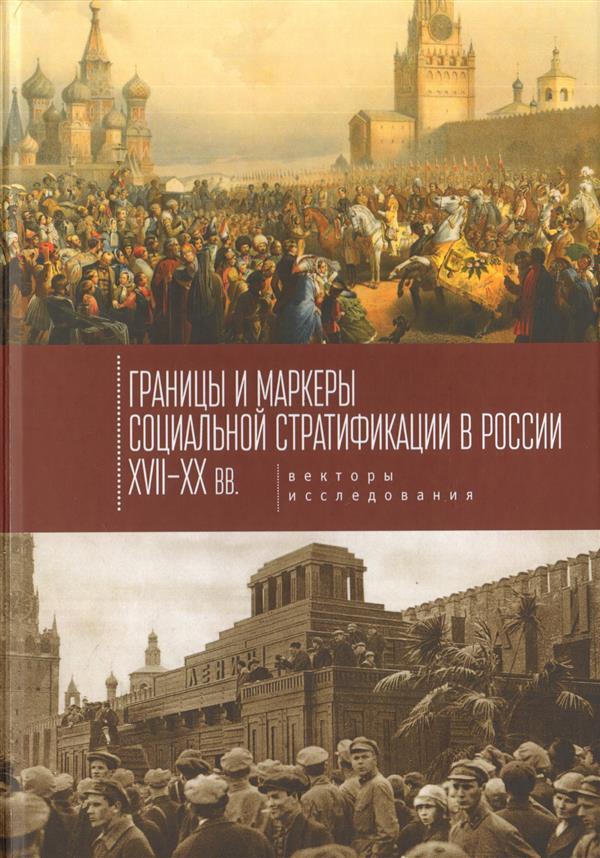 Границы и маркеры социальной стратификации России XVII-XX вв.:векторы исследования