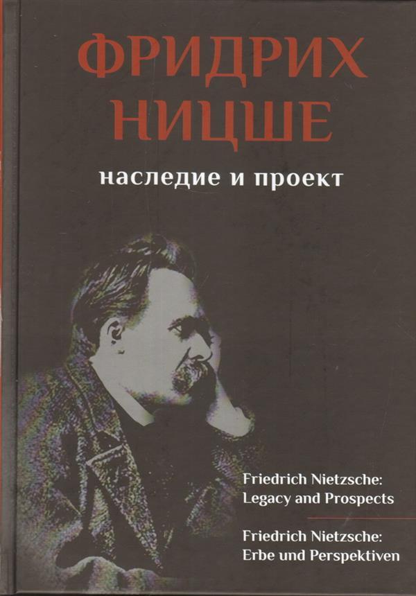 Фридрих Ницше. Наследие и проект / Friedrich Nietzsche: Legacy and Prospects / Friedrich Nietzsche: Erbe und Perspektiven