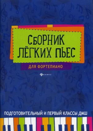 Сборник легких пьес для фортепиано:подг.и 1 кл