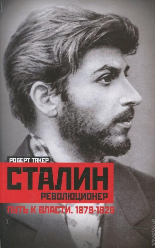 Сталин-революционер Путь к власти. 1879-1928