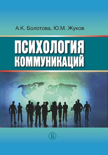 Психология коммуникаций. Болотова А.К., Жуков Ю.М.