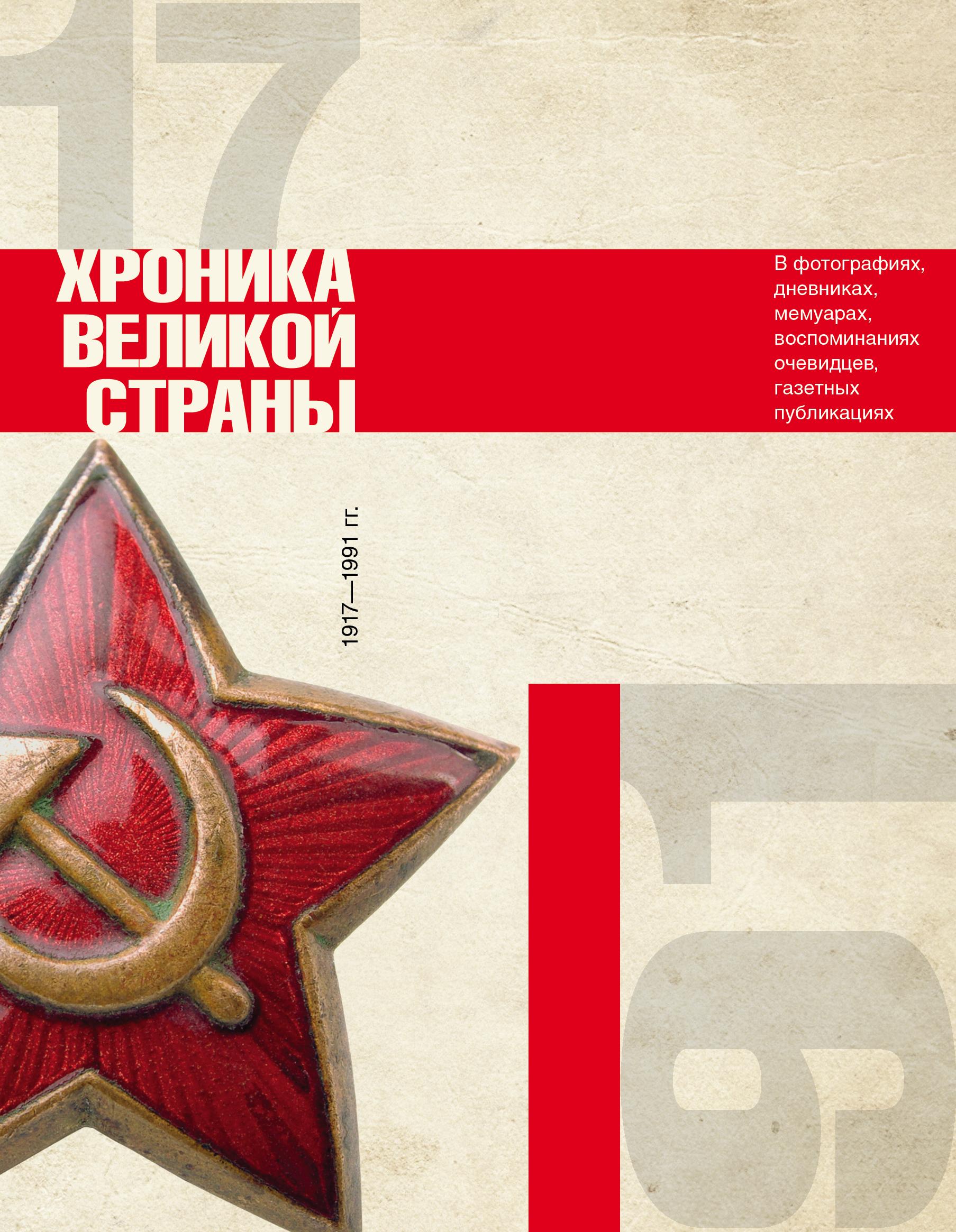 История СССР. Хроника великой страны