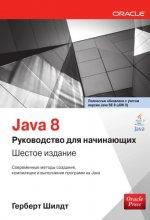 Java 8: руководство для начинающих. 6-е изд. Герберт Шилдт