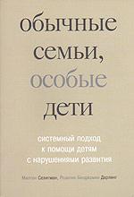 Обычные семьи, особые дети. 5-е изд.