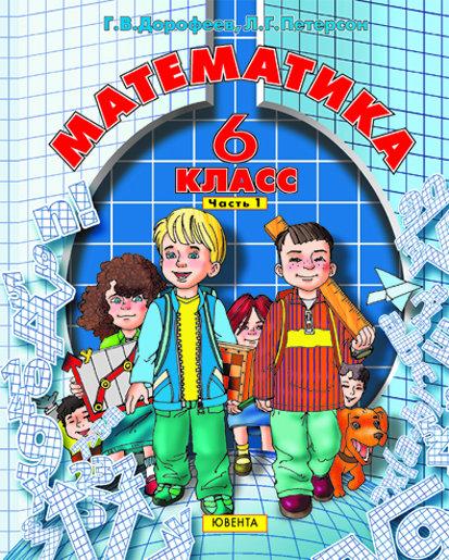 Математика 6кл 1ч [Учебник]