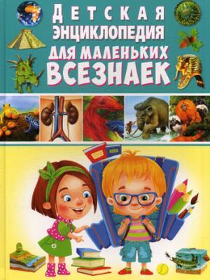 Детская энциклопедия для маленьких всезнаек.