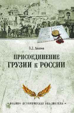 ВИБ Присоединение Грузии к России (12+)